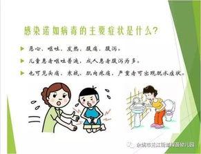 秋季幼儿传染病预防小知识