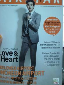 韩国自由行杂志