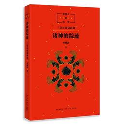 《中国人的历史:诸神的踪迹》