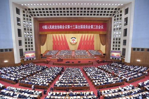 全国政协十三届三次会议在京开幕5月21日,中国人民政治协商会议第十三届全国委员会第三次会议在北京人民大会堂开幕.
