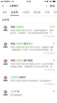 工商银行微信公众号提醒