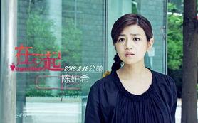 陈妍希 在一起 扮失忆少女 表演惹人怜
