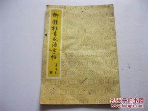 柳体字帖(四大楷书哪一个适合初学者)_1659人推荐