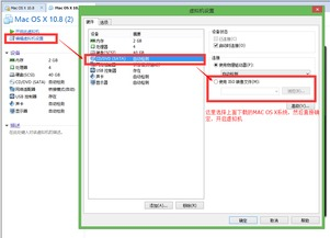ios开发第一步虚拟机安装MAC OS X