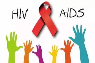 艾滋病的十条基本知识
