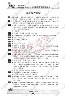 2019版六级语文上册长江作业答案
