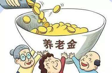 今年退休人员养老金有增加吗