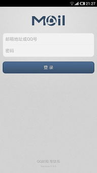 QQ邮箱软件下载 邮件收发类 手机软件
