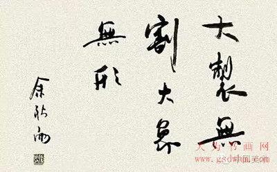余秋雨书法(苏候禄书法价值)