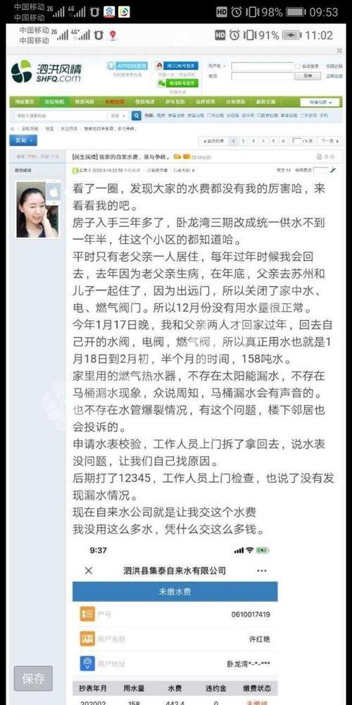 就泗洪集泰自来水公司乱收水费一事,这么多网友来投诉,那我就再多说两句