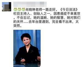 央视主持肖晓琳病逝