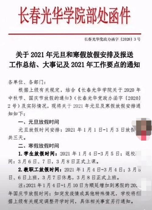 吉林省高校寒假放假表出炉最长68天