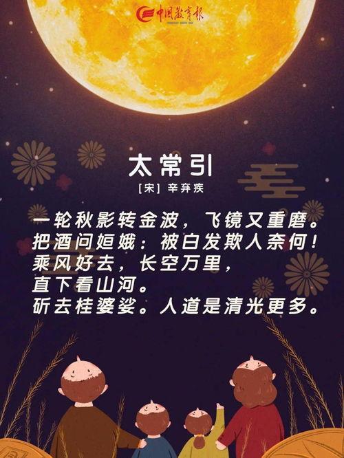 关于中秋节国庆优美诗句
