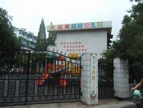 杭州和睦学前教育集团