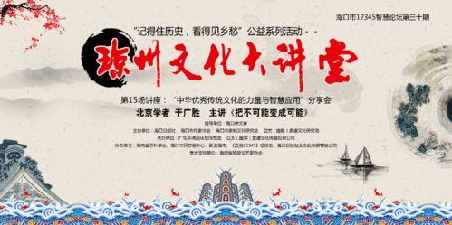 琼州文化大讲堂本月20日学者于广胜讲授优秀传统文化与应用