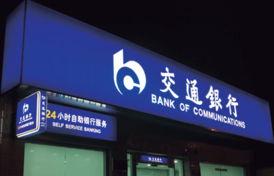 交通银行3M贴膜灯箱 银行灯箱门头制作