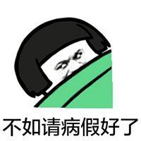 被子把我封印了 赖床表情包分享 啪嗒动漫论坛 18183手机游戏论坛