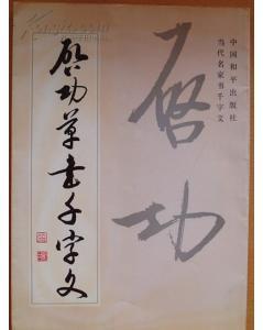 启功草书千字文(启功的事迹)