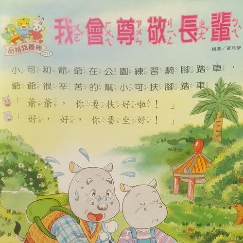 儿童快乐的诗歌集