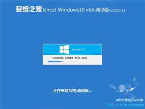 系统之家windows10官方专业版64位纯净版图2-官方win10镜像下载 ...