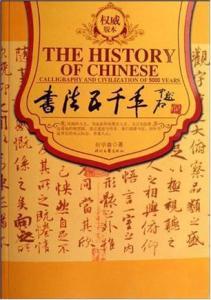 书法五千年(中国书法五千年评价)_1659人推荐