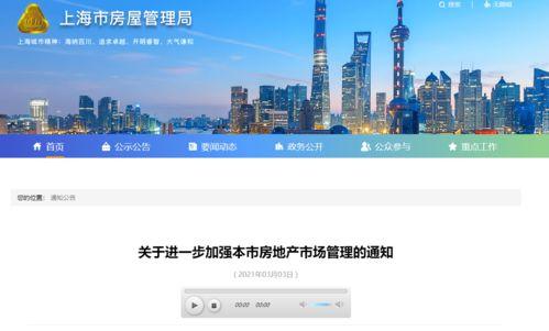 上海楼市新政来了实施住房限售,优先购房政策购买的新房需网签备案满5年后转让