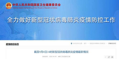 9月8日31省区市新增境外输入2例