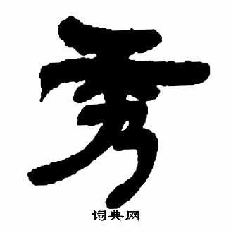 邓石如隶书(邓石如重字隶书作品)