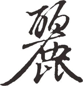 毛笔书法作品欣赏(五个字的毛笔字作品)_1876人推荐