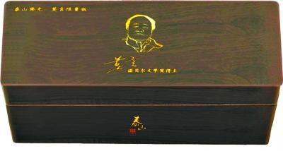 """泰山佛光(为中式卷烟""""茶甜香"""")"""