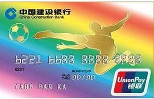冠军足球信用卡(冠军足球标准卡)