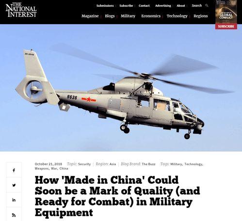 美媒中国制造或很快成为军事装备质量的标志