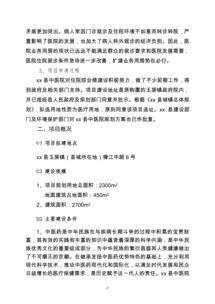 医院项目可行性报告范文(中医医院项目可行性报告)