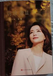 董卿带着她的新书《朗读者》第一站来到了济南与热爱这个节目的观众见面了。