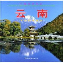 云南旅游攻略英文版