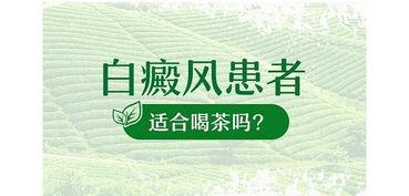 白癜风患者能喝茶叶吗
