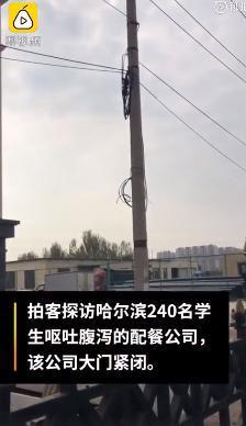 哈尔滨致240名学生呕吐的配餐公司歇业等待检测结果