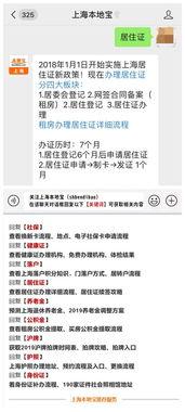 上海市居住证快证办理措施实施7个工作日就可拿到