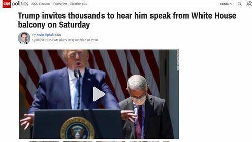cnn:特朗普邀请数千人周六(10日)听他在白宫阳台上的演讲