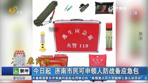 今日起济南市民可申领人防战备应急包