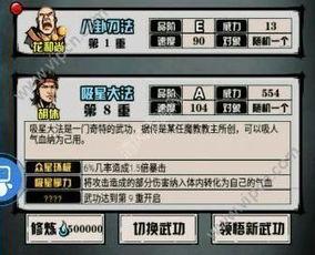 江湖风云录吸星大法属性介绍 吸星大法厉害吗