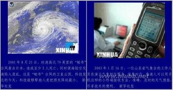 气象知识的谚语