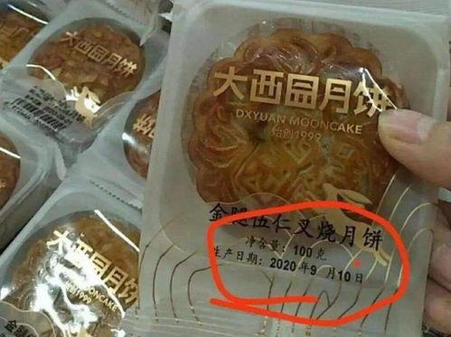 已经流入市场的早产大西园月饼