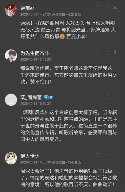 国风专辑颐和风华热度不减酷狗畅销19万首全网销量第一