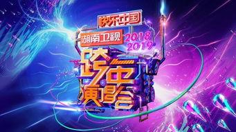 湖南卫视2018-2019跨年演唱会重磅开启