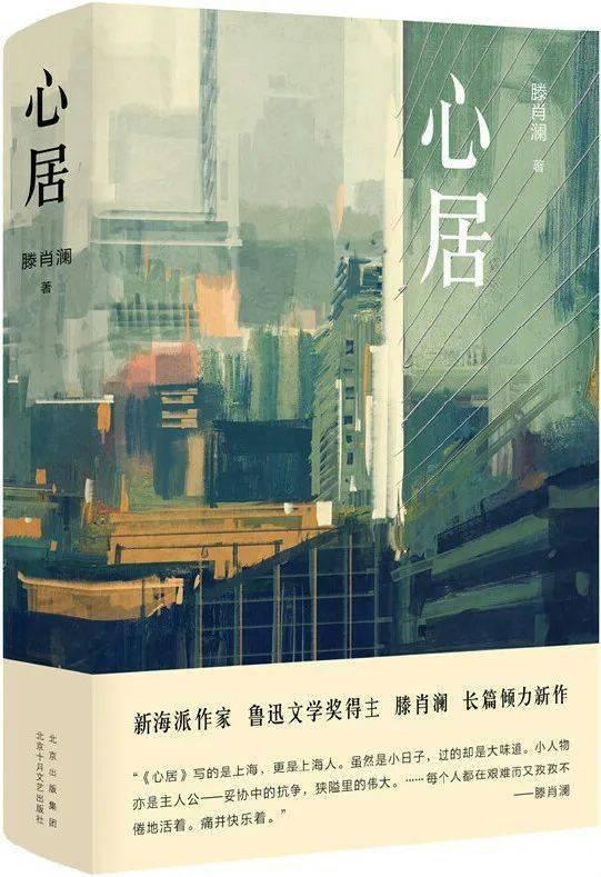 《心居》,滕肖澜著,北京十月文艺出版社2020年10月出版