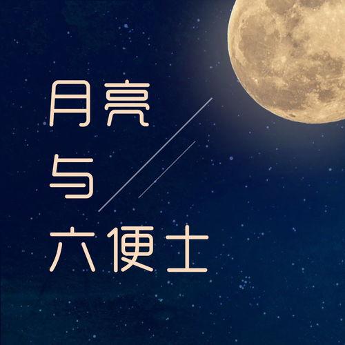 自己写的关于星星月亮的诗句