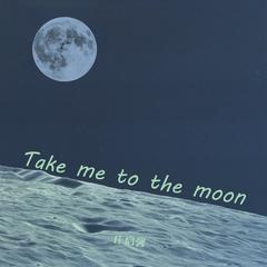 Take Me to the Moon Anna庄启馨