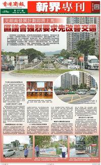 香港商报新界专刊