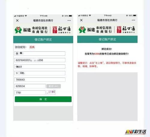 微信提醒银行卡账户变动